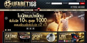 UFABET1168 การเลือกเว็บแทงบอลที่ได้มาตรฐานที่สุด
