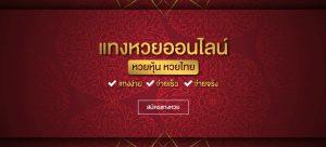 สูตรเล่นหวยหุ้นไทย